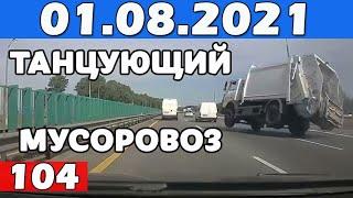 Фото ДТП и Аварии за 01.08.2021 лобовое столкновение, фуры август 2021