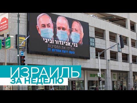 Израиль за неделю / 04.04.2020