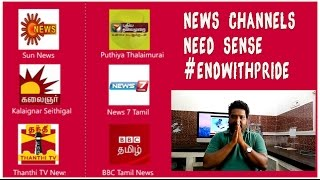 News Channels Need Sense | #EndWithPride | Smile Settai