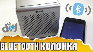 Самодельная Bluetooth колонка. Как сделать блютуз колонку своими руками