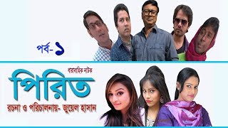 Pirit | পিরিত | Part 01 | Bangla Comedy Natok 2017 | Ft Tomal Mahbub | Juel Hasan