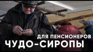 Как разводят пенсионеров на покупку чудо-сиропов