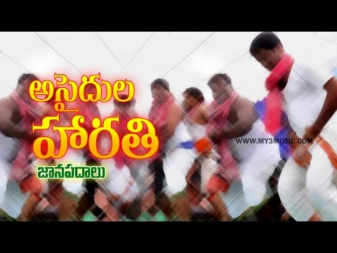 Telangana Songs - Asaidula Harathi - Folk Songs - JUKEBOX