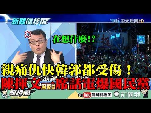 【精彩】親痛仇快韓郭都受傷! 陳揮文一席話電爆國民黨!