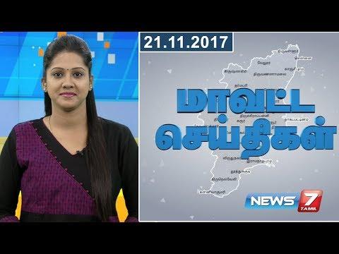 Tamil Nadu District News 01 | 21.11.2017 | News7 Tamil