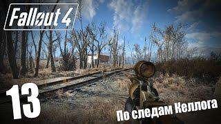 Прохождение Fallout 4 13 По следам Келлога