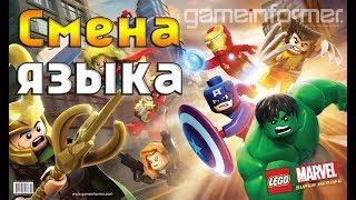как сделать игру lego marvel superheroes на русском