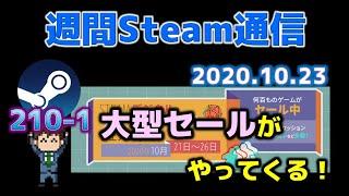 週間Steam通信#210-1「ハロウィン、オータム、ウィンターと続くSteam大型セールの季節ですね」