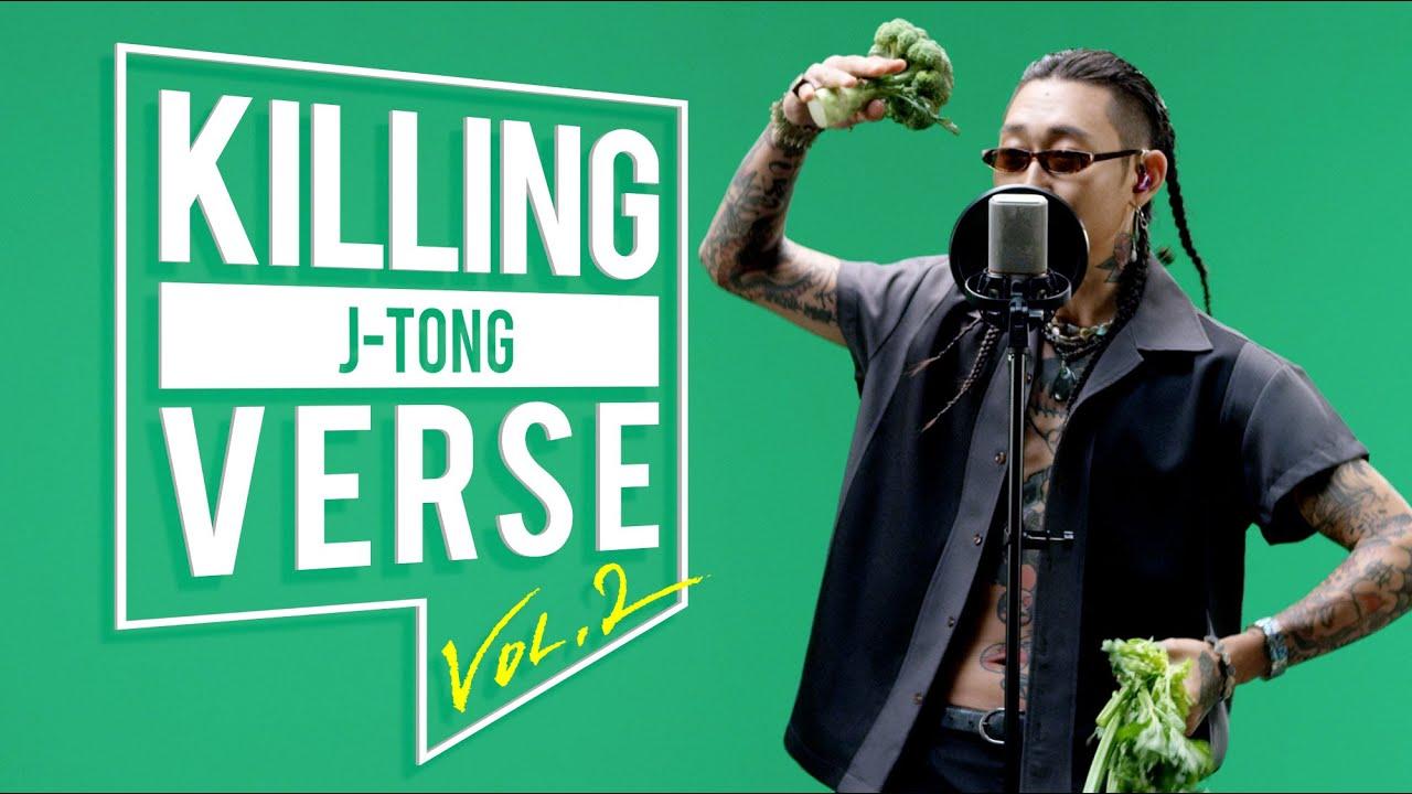 오 직 직 진 !!! 제이통(J-TONG)의 킬링벌스를 라이브로! l [Killing Verse Vol.2] 제이통 (J-TONG)