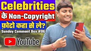 Celebrities ke Non Copyrighted Image Kahan se Le | Sunday Comment Box#86