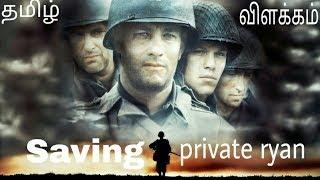 Saving Private Ryan (1998)| தமிழ் விளக்கம்|by HOLLYWOOD TIMES