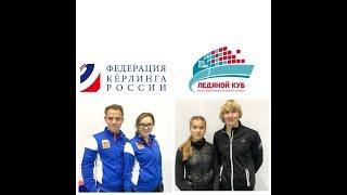 Кубок России по кёрлингу 2018 года среди смешанных пар\Russian Mixed Doubles Curling Cup 2018