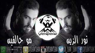ريمكس مو حالفين - نور الزين - دي جي ياو ياو - DJ YAW YAW