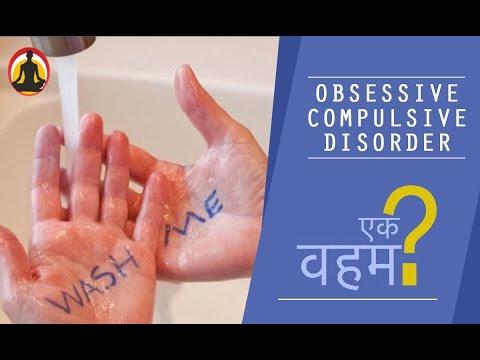 OCD क्या है, कैसे ठीक हो, OCD Treatment in Hindi | Anxiety, Depression, Sanjiv Malik
