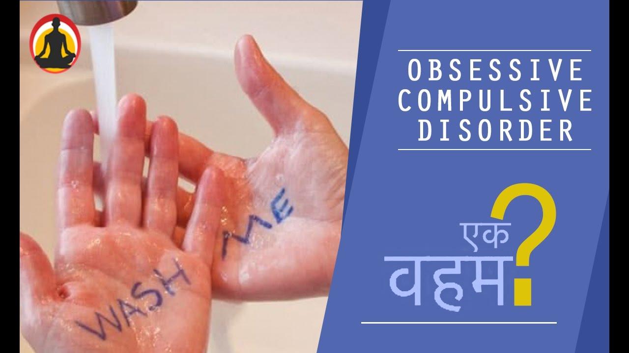 Ocd wikipedia in hindi