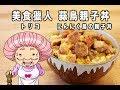 美食獵人 蒜鳥親子丼 トリコ にんにく鳥の親子丼【RICO】二次元食物具現化 EP-66
