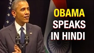 US President Barack Obama speaks in Hindi - Funny Compilation
