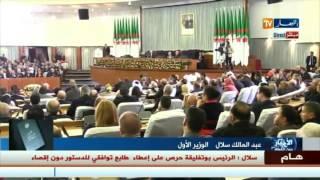 الوزير الأول عبد المالك سلال يشرح مضامين الدستور الجديد