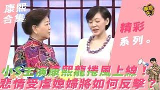 《康熙來了-精彩》小S主演康熙龍捲風上線!悲情受虐媳婦將如何反擊?