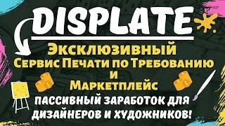 Displate Продавайте Ваши Дизайны на Металлических Постерах по Всему Миру Print on demand