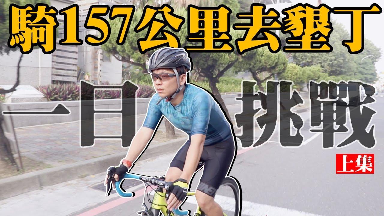 自不量力!第一次騎公路車就挑戰157公里....快累死了會成功嗎?(上集)