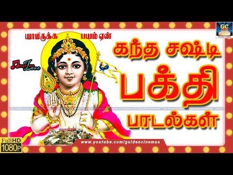 கந்த-சஷ்டி-முருகன்-பக்தி-பாடல்கள்-|-kandha-shashti-murugan-bhakthi-paadalgal-|-lord-murugan-songs-hd
