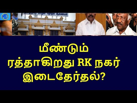 Download Youtube: chennai rk nagar by election to be cancelled again|tamilnadu political news|live news tamil