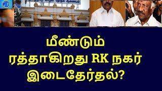 connectYoutube - chennai rk nagar by election to be cancelled again|tamilnadu political news|live news tamil