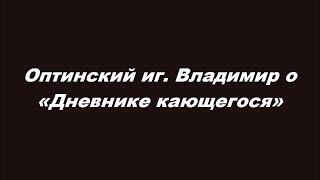 Оптинский иг  Владимир о «Дневнике кающегося»
