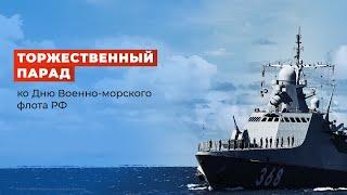 Фото Торжественный парад коДню Военно-морского флота РФ2021