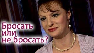 Наталья Толстая - Бросать или не бросать?