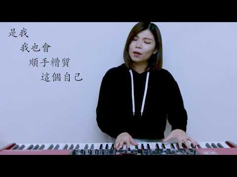 林欣彤 Mag Lam 忍 -Cover by Gracy(Piano Version)