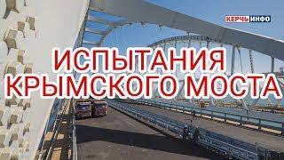 Испытания прошёл: по Крымскому мосту проехали 8 грузовиков