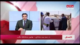 تدشين مشروع إعادة تأهيل طريق العبر - #مأرب | د.عبدربه مفتاح - يمن شباب