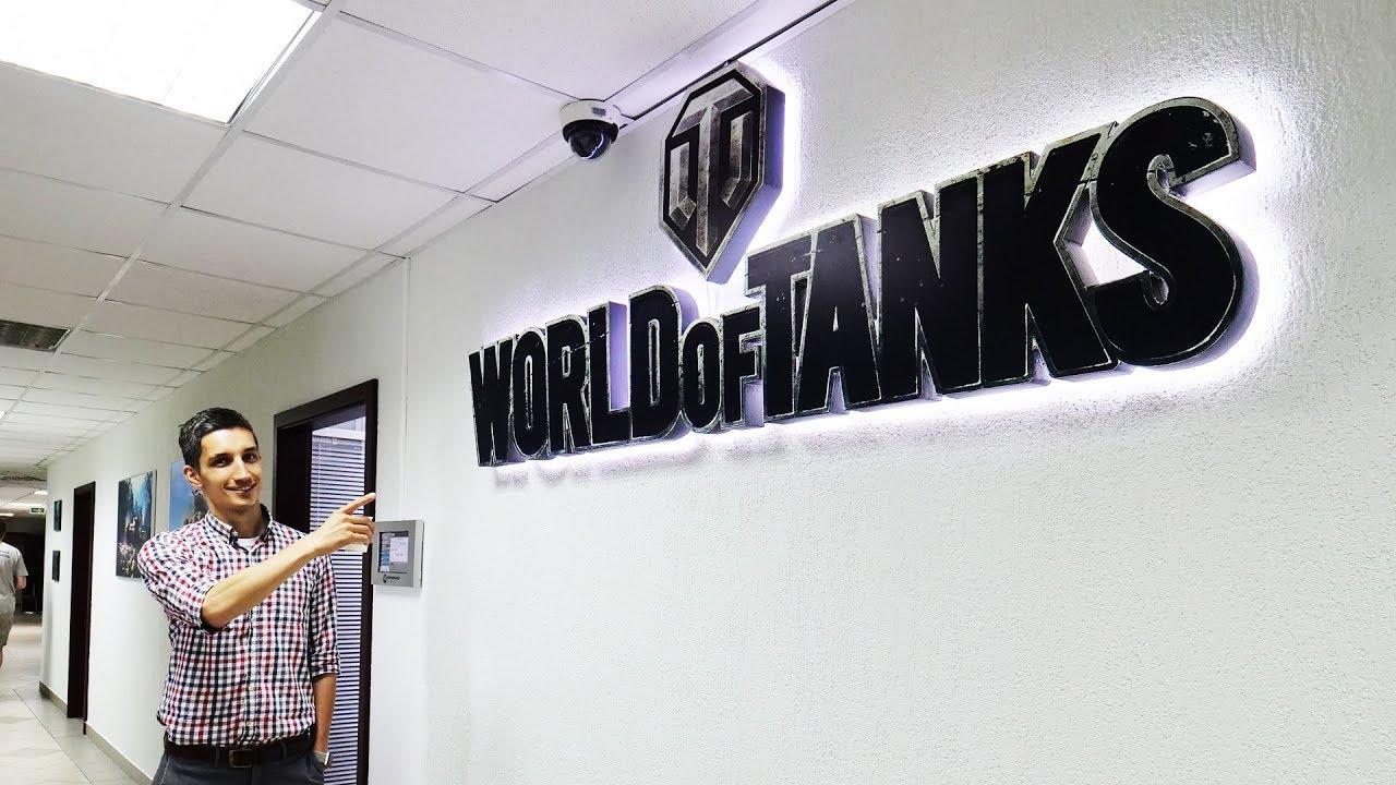 Смотрим офис World of Tanks