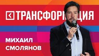 Михаил Смолянов | Выступление на форуме «Трансформация» 2017 | Университет СИНЕРГИЯ
