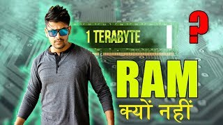 Download lagu 1 TB RAM क य नह ह त Why there is no 1TB RAM MP3