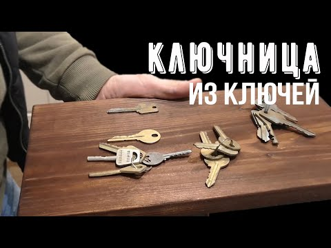 Для ключей ключница своими руками