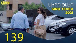 Siro Tever / Сиро Тевер - Seria 139 / Серия 139