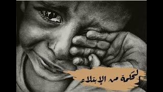 وقد يبتليك الله ليصلح فيك شيء 💔 لا ينصلح إلا بالإبتلاء        #نور_الإسلام 😔🖤