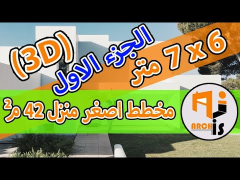 مخطط اصغر منزل 42 متر مربع من اجمل المخطاطات Plan Maison 3d 42 M Youtube