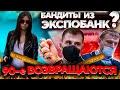 90-е ВОЗВРАЩАЮТСЯ 🔥 Бандиты из ЭКСПОБАНК? 🔥 Полиция Взбодрила Банкиров