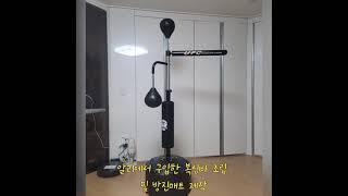 알리표 복싱바 조립과정 및 방진매트 제작 영상