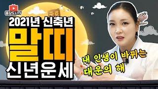 """[출장도사] """"2021년 말띠 대박났습니다!!"""" 용한무당 신년운세 점사"""
