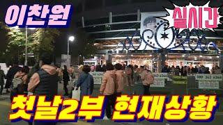 [#실시간] #이찬원 첫날 2부공연 현재상황~서울 단독…