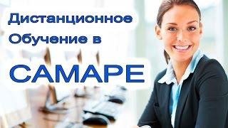 Дистанционное обучение в Самаре