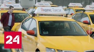 """""""Яндекс.Такси"""" отучил водителей лихачить - Россия 24"""