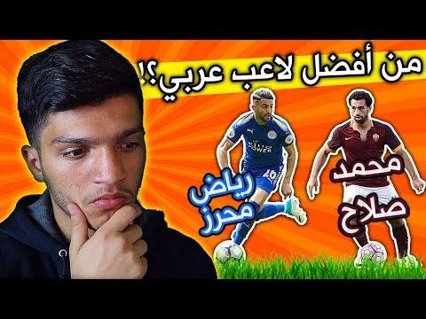 أفضل لاعب عربي في العالم !! ( محمد صلاح ضد رياض محرز !! )