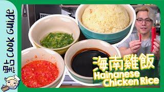 【海南雞飯】油飯+三種醬料????|一次睇晒 [Eng Sub]