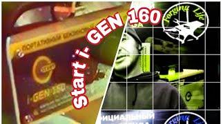 Start I -GEN 160 .Сварочный генератор .Тэст Обзор бензогенератор а сварочного